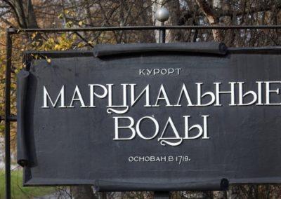 Первый Российский курорт Марциальные Воды