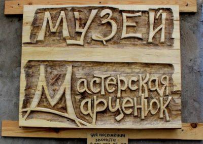Музей-мастерская в Шелтозеро